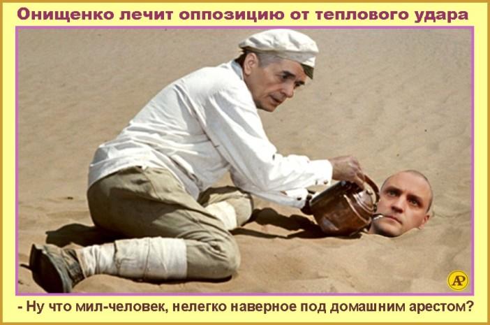 101865537_large_4309103_Onishenko_lechit_oppoziciu