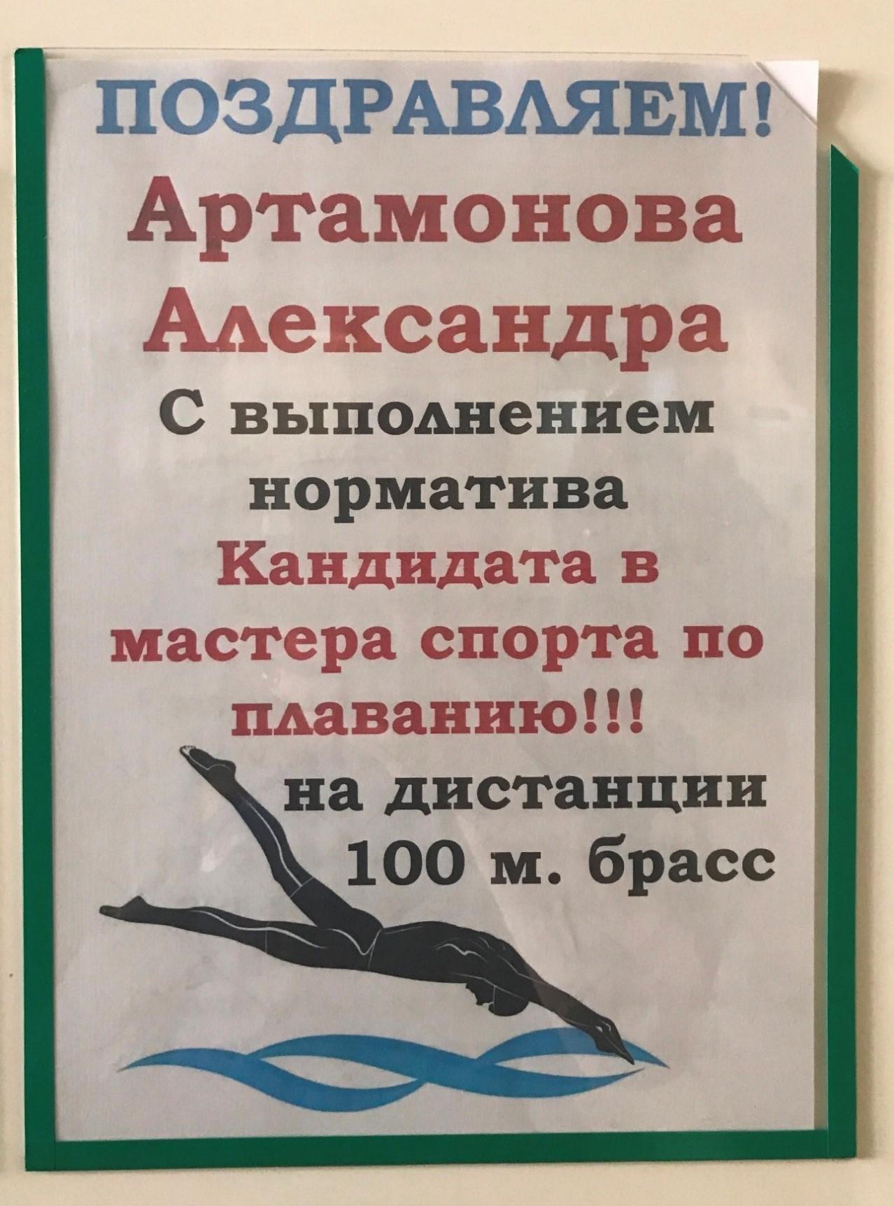 """Поздравление от коллектива бассейна """"Чайка""""."""