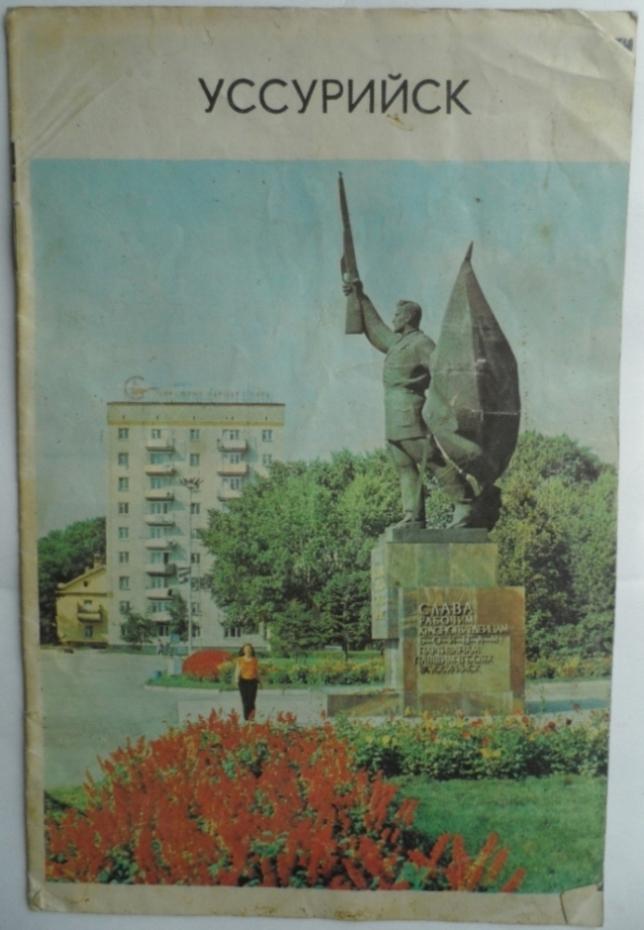 Брошюру для опубликования предоставил Владимир Оттенко.