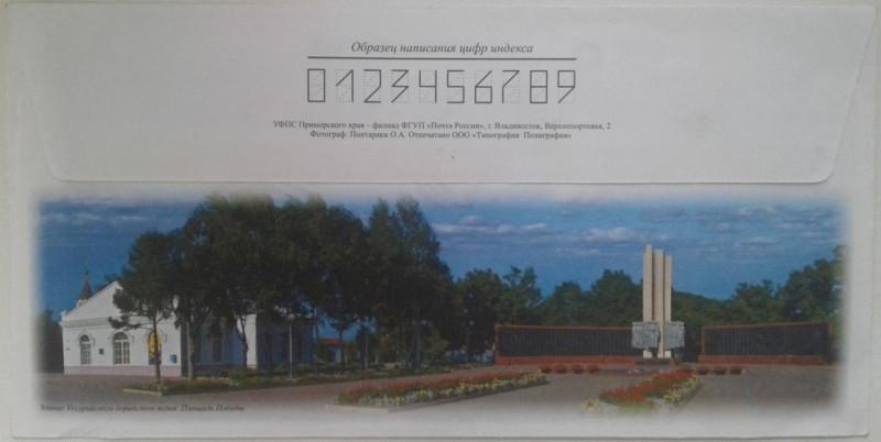 Обратная сторона конверта, на котором изображен железнодорожный вокзал.