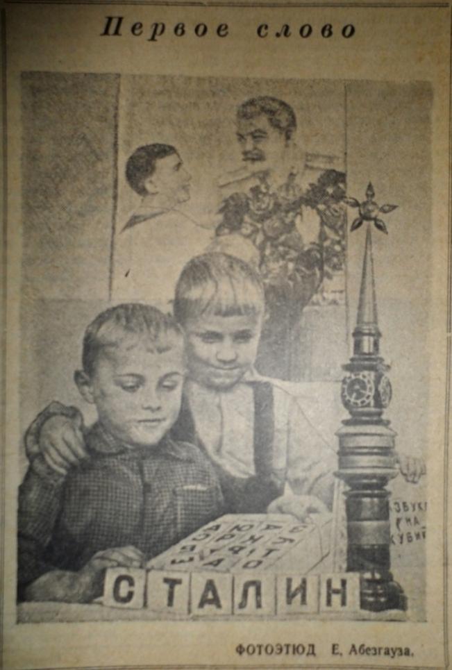 """""""Коммунар"""", ноябрь 1950-го года."""