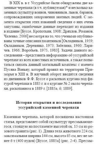 * - вторая каменная черепаха находится в Хабаровске.