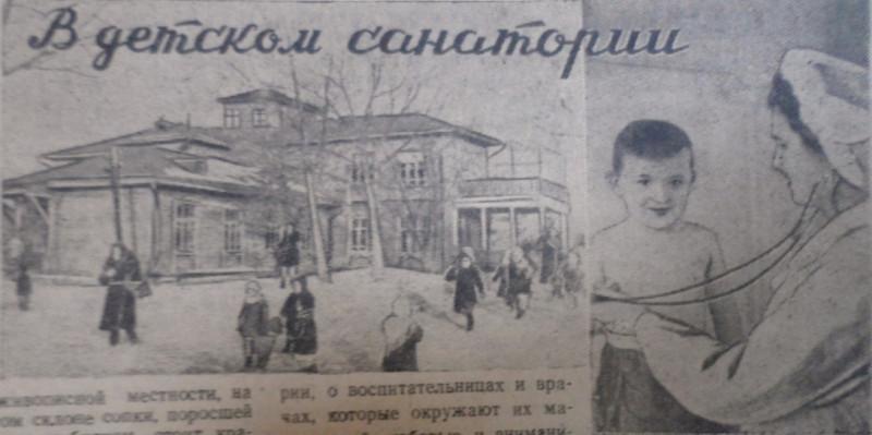 Общий вид здания детского санатория горздравотдела; справа - врач Вера Семеновна Портенко проводит медосмотр Сережи Макушкина, все фотографии - Е. Абезгауза.