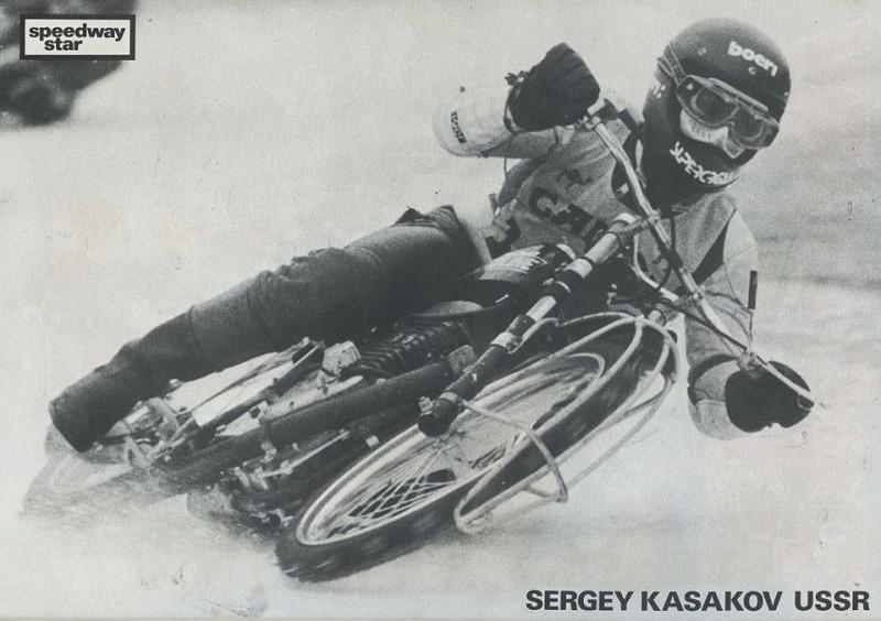 Фотографии из личного архива Сергея Казакова.
