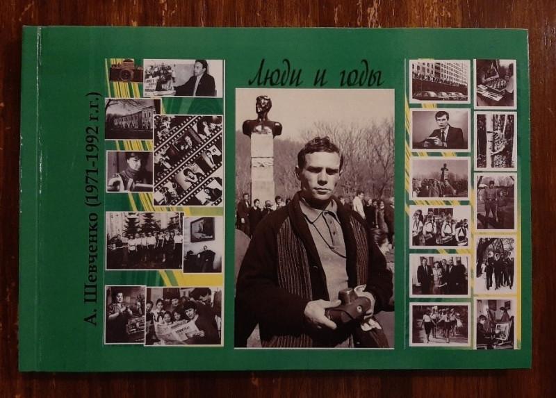 Так выглядит обложка фотоальбома Анатолия Шевченко, на которой он изображен крупным планом. Все фотографии, за исключением второго фото, из фотоальбома Анатолия Шевченко. Фото 2 - автора.