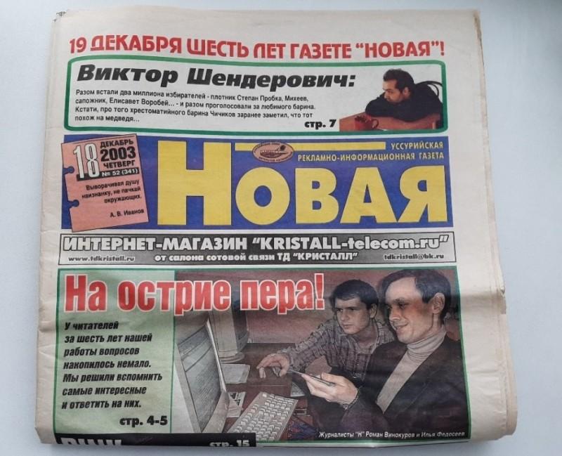 Здесь и далее фото газет, выходивших в Уссурийске в последние годы. Фото 6 предоставлено Владимиром Оттенко.