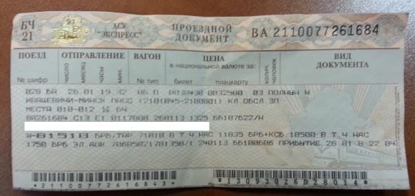 paper_ticket_back