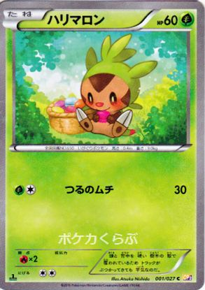 Chespin1