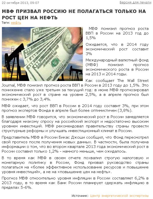 2013-10-25 11_41_41-МВФ призвал Россию не полагаться только на рост цен на нефть - Нефтегазовый комп-TRGR20110801-1