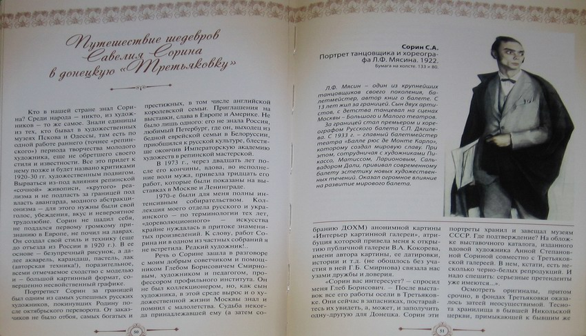 Resize of Iz-knigi-Panovoj1