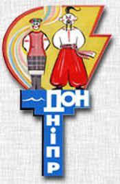 Емблема фестивалю – єдність українців Дону та Дніпра.