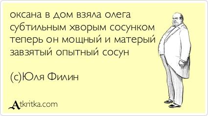 сосун