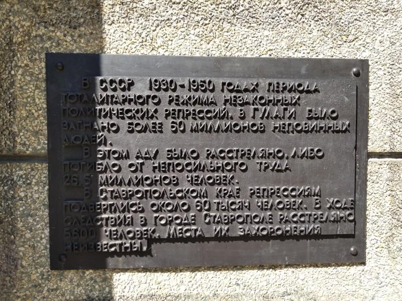 Мемориальная табличка в городе Ставрополь