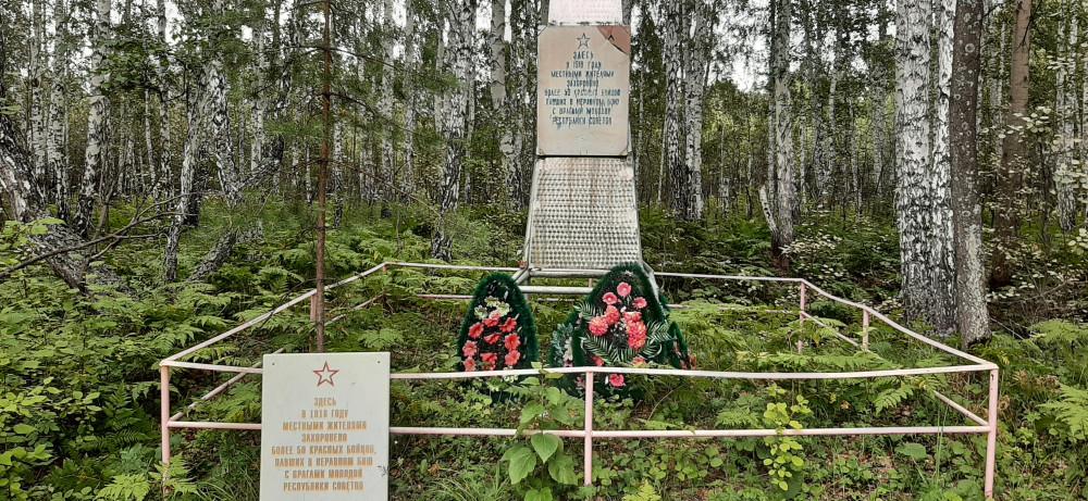 Памятная доска на памятнике, установленном на братской могиле красноармейцев, погибших в бою с белогвардейцами в 1918 году у деревни Назырова в Аргаяшском районе Челябинской области