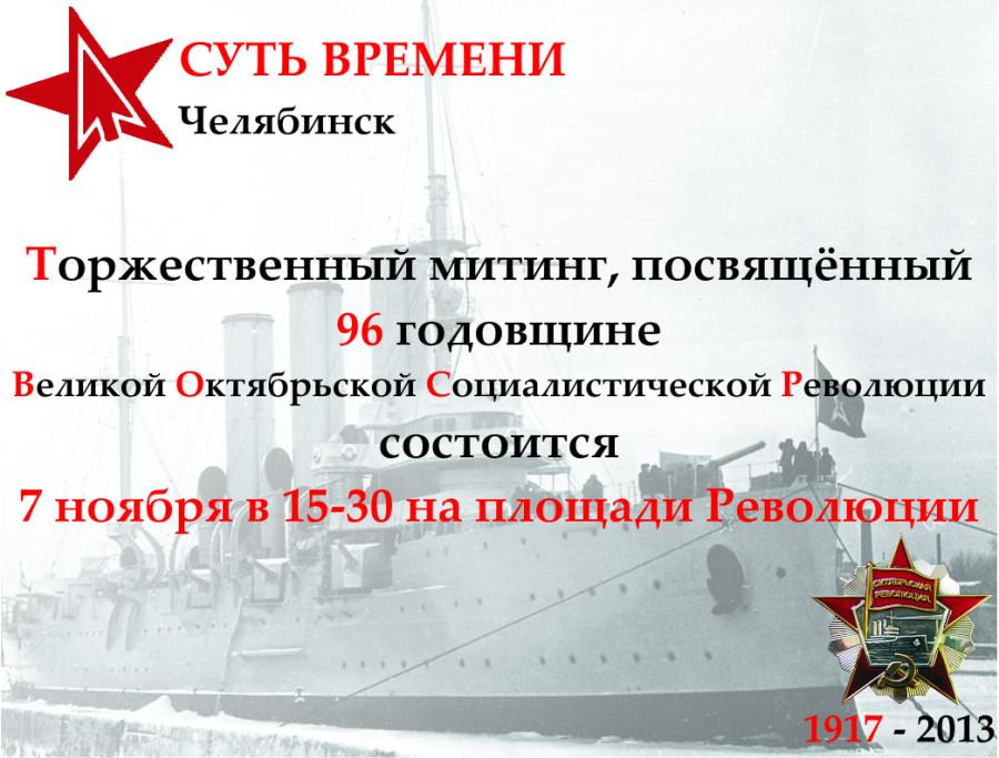7 ноября челябинск
