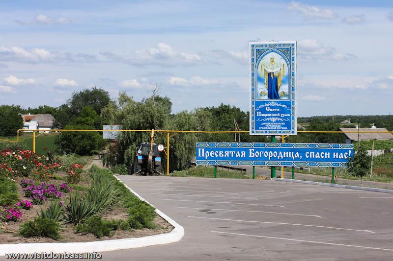 Свято-Покровский храм в селе Боевое - парковка