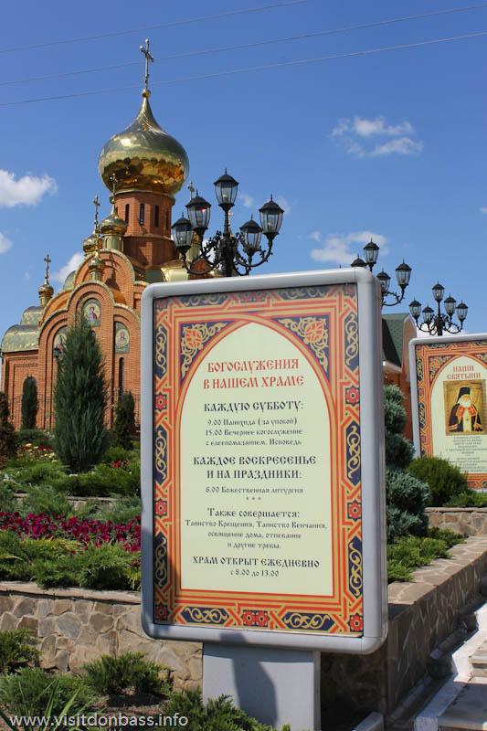 Свято-Покровский храм в селе Боевое Расписание богослужений
