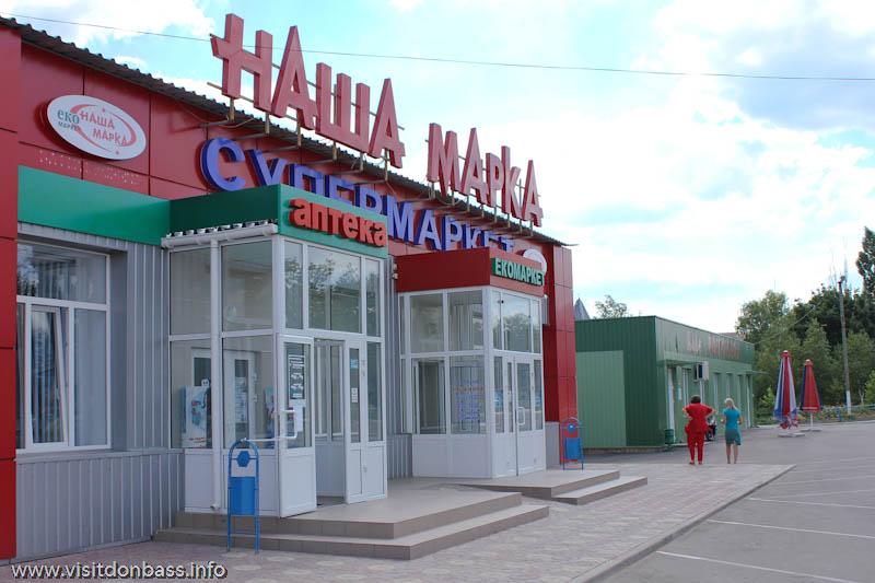 Супермаркет Наша Марка в селе Боевое