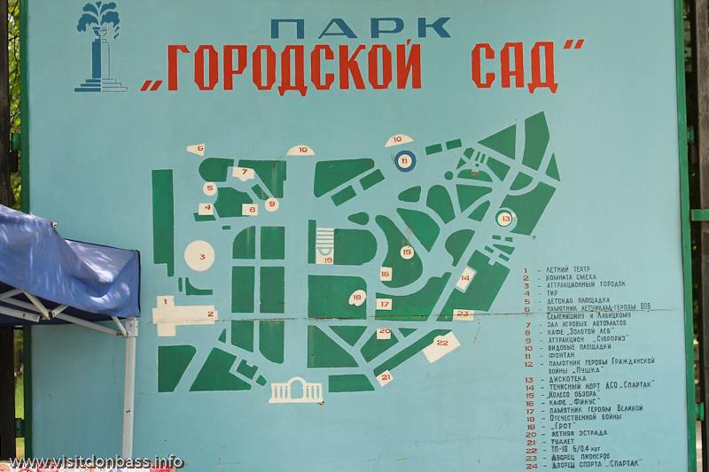 Карта городского сада Мариуполя