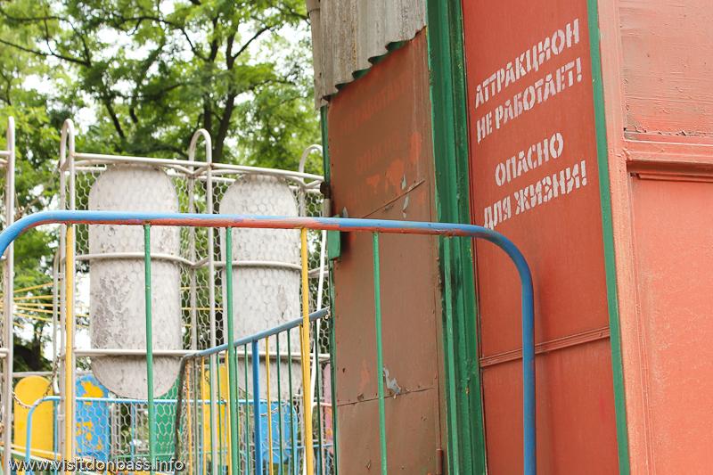 Аттракцион Сюрприз в городском саду Мариуполя не работает