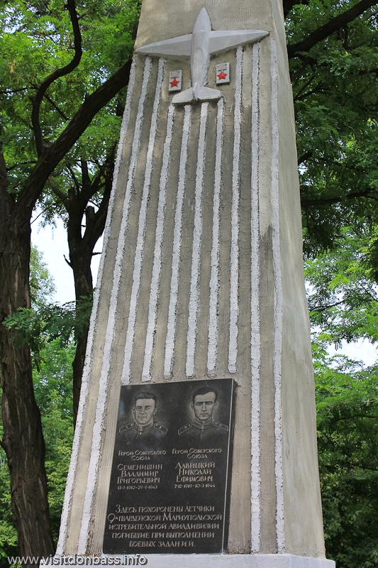 Могила летчиков в городском саду Мариуполя Лавицкий и Семенишин крупно