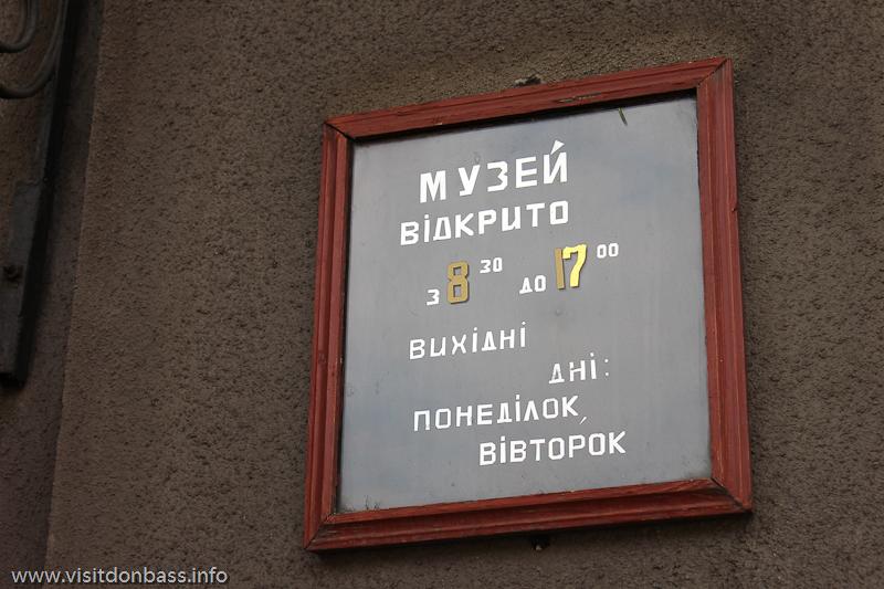 Мариупольский краеведческий музей режим работы