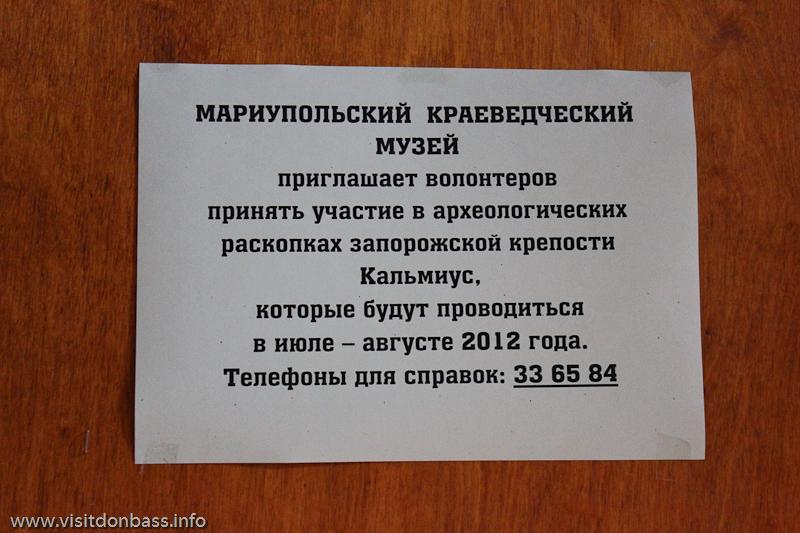 Мариупольский краеведческий музей объявление о раскопках казацкой крепости