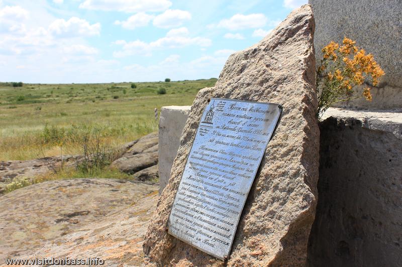 Памятный крест в заповеднике Каменные могилы