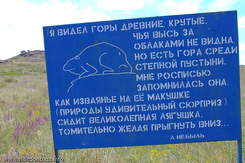 Информационный щит с изображением скалы-лягушки в заповеднике Каменные могилы