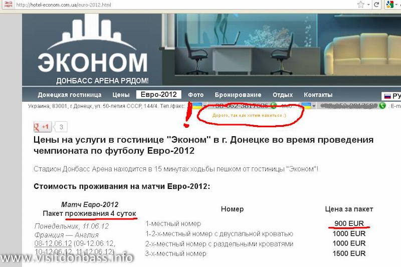 Сайт гостиницы Эконом перед Евро-2012
