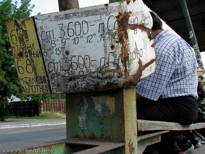 Автостанция Стан 3600 расписание рейсов на Гнутово и Сопино, фото