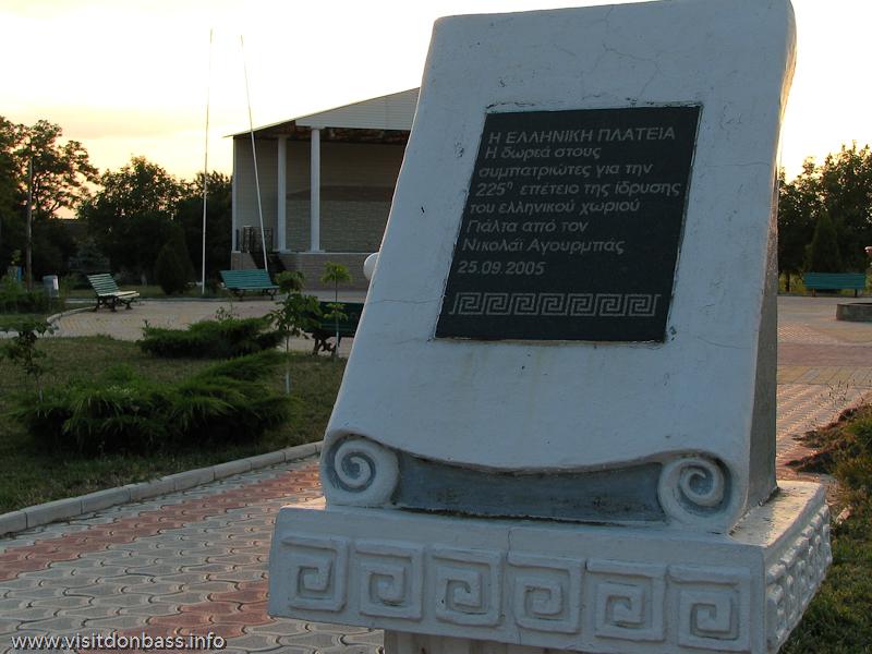 Памятные надписи сделаны на греческом языке. Сентябрь 2005 - все что удается разобрать тем, кто не знает греческого языка