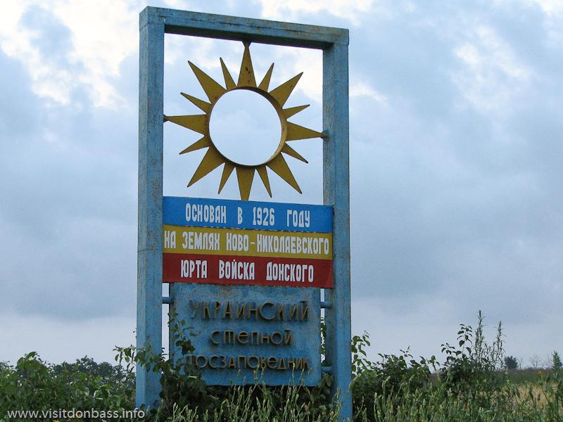 Стела в селе Хомутово на границе Хомутовской степи