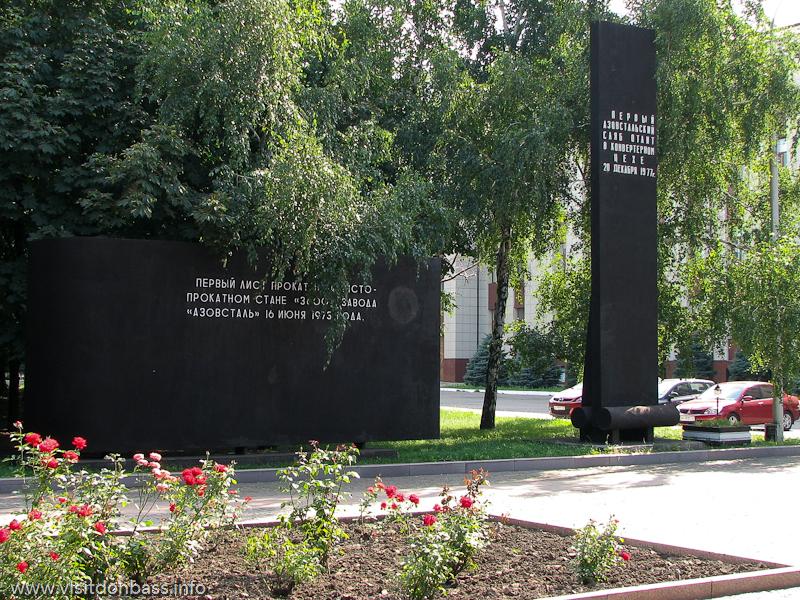 Памятный знак слябу и листу возле заводоуправления Азовстали