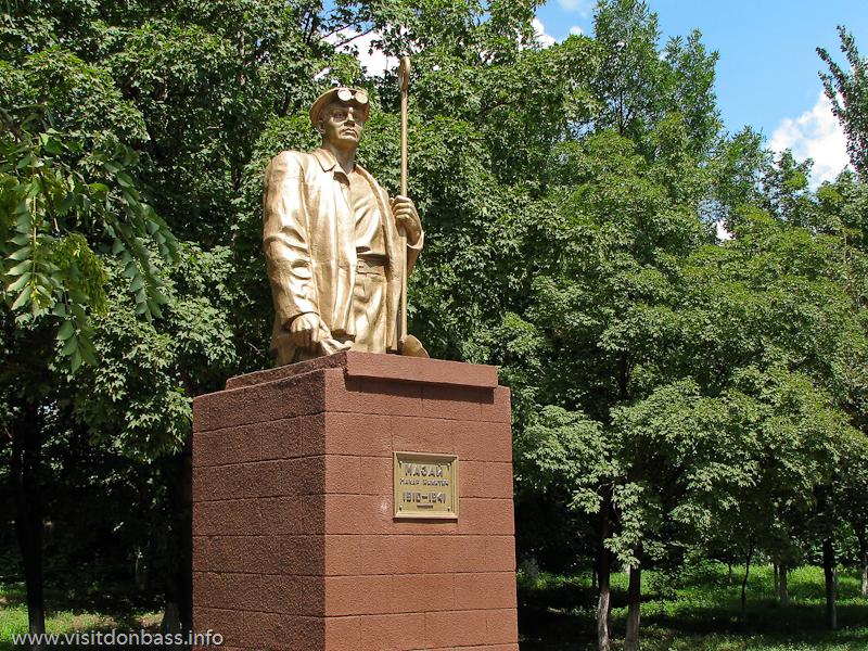 памятник Макару Мазаю в Мариуполе
