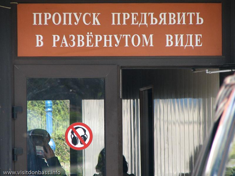На территории донецкого метзавода действуют строгие правила
