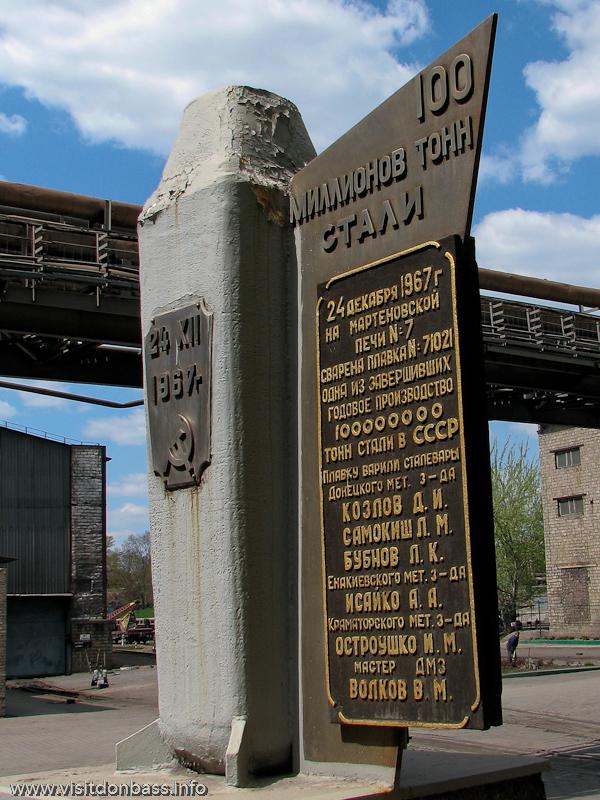 Памятный знак, установленный в честь производства рекордного количества стали