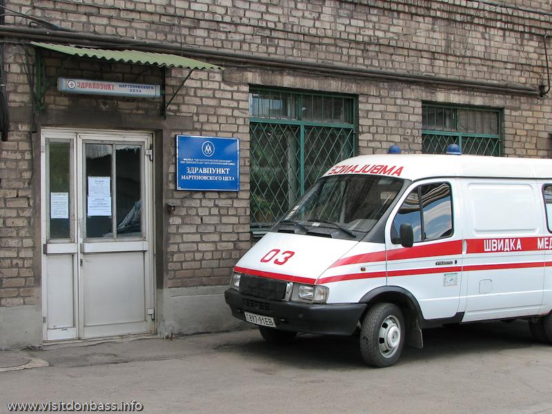 Металлургический завод Донецксталь. Готовая продукция и опасное производство. Станция скорой помощи