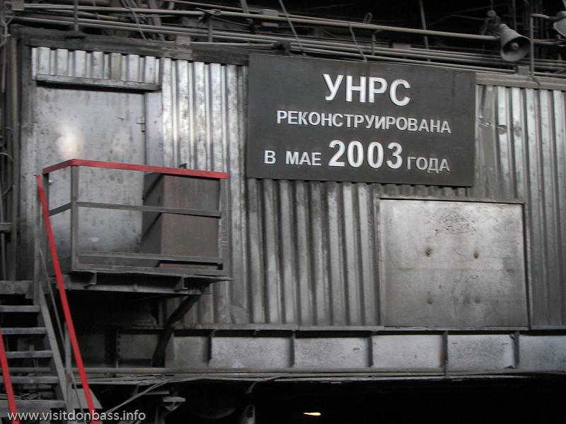 Памятная табличка о внедрении технологии УНРС на Донецком металлургическом заводе в мартеновском цехе
