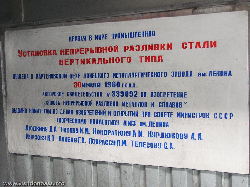 Установка непрерывной разливки стали в мартеновском цеху Донецкого металлургического завода внедрена в 1960 году