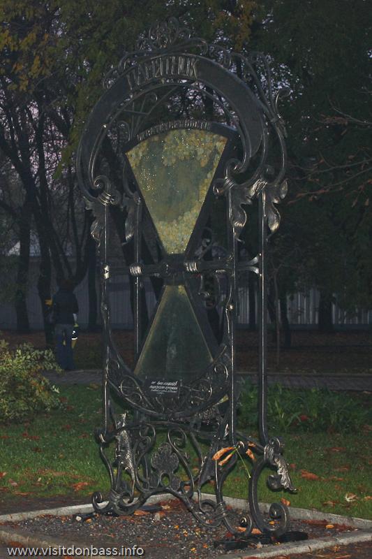Памятник ответственности - одна из самых свежих скульптур донецкого Парка кованых фигур