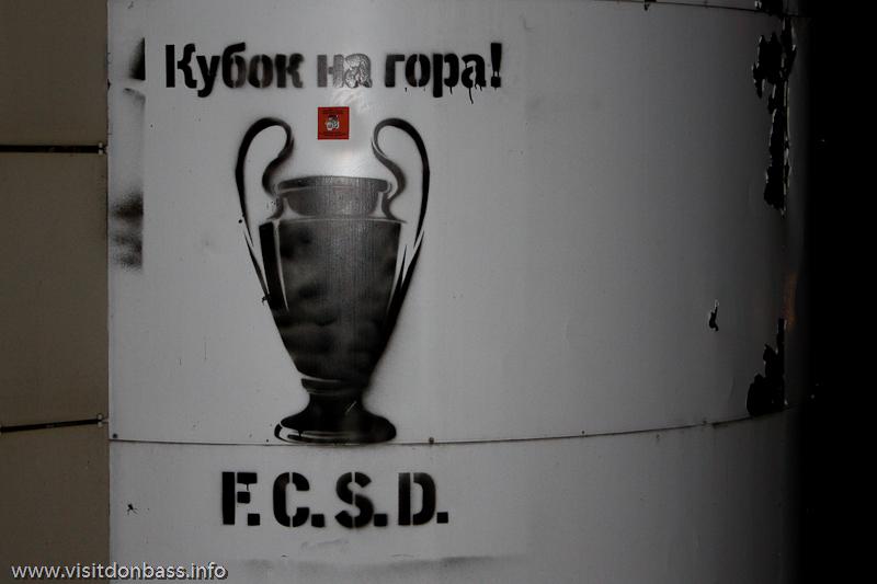 В день матча Шахтер-Зенит, дончане еще верили в позитивные итоги Лиги Чемпионов 2011 - 2012