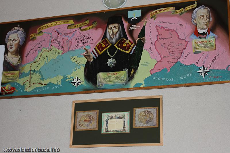 Екатерина II, Александр Суворов и Митрополит Игнатий в музее греков Приазовья