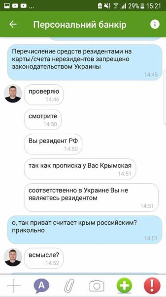 Крупнейший банк Украины  «ПриватБанк» признал Крым российским