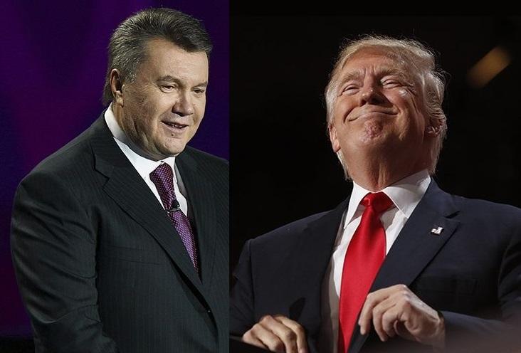 Трамп-Янукович