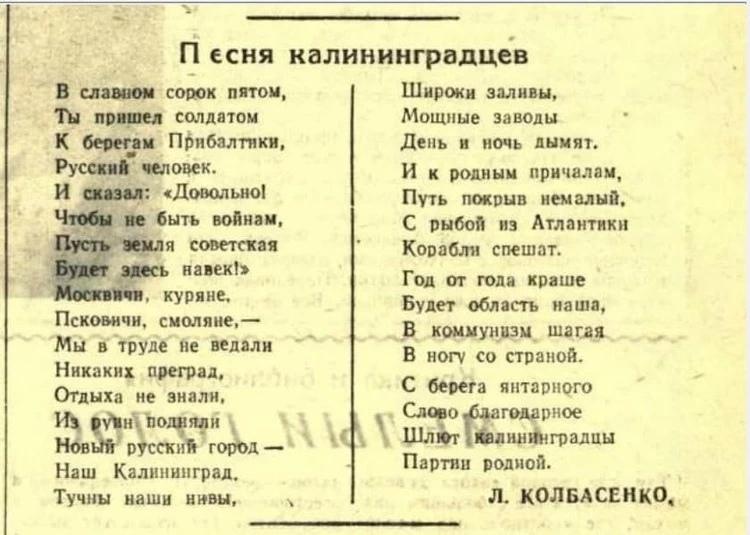 Песня калининградцев
