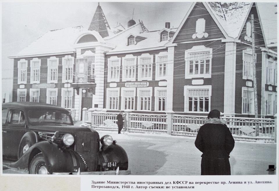 1948 Петрозаводск