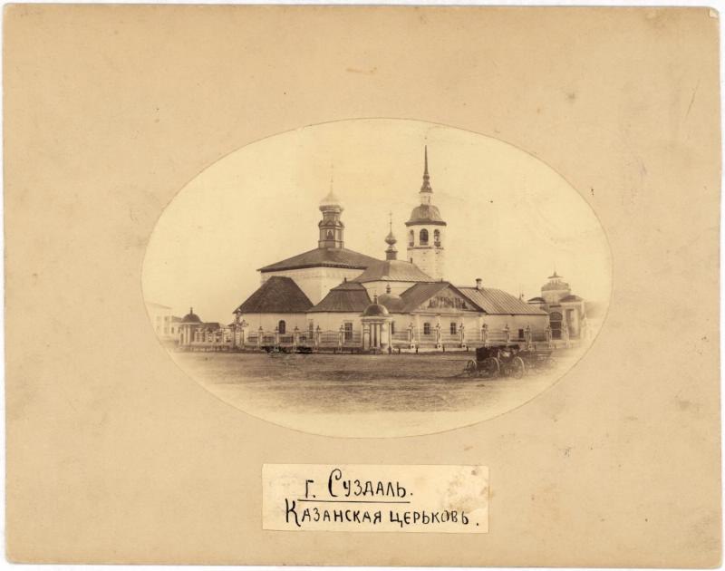 1870е-1890е Суздаль. Казанская церковь.