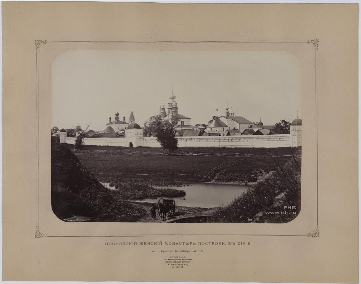 1873 Покровский женский монастырь Суздаль