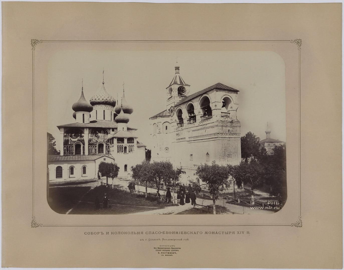 1873 Собор и колокольня Спасо-Евфимиевского монастрыря Суздаль